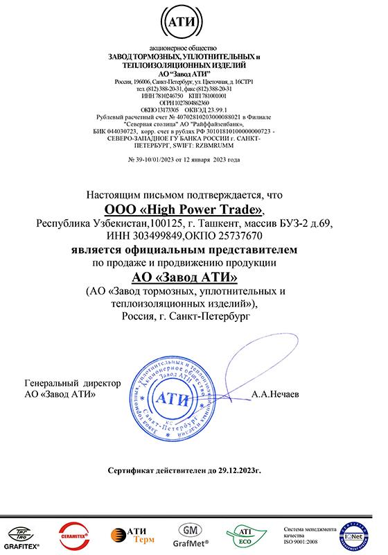 """АО """"Завод АТИ"""""""